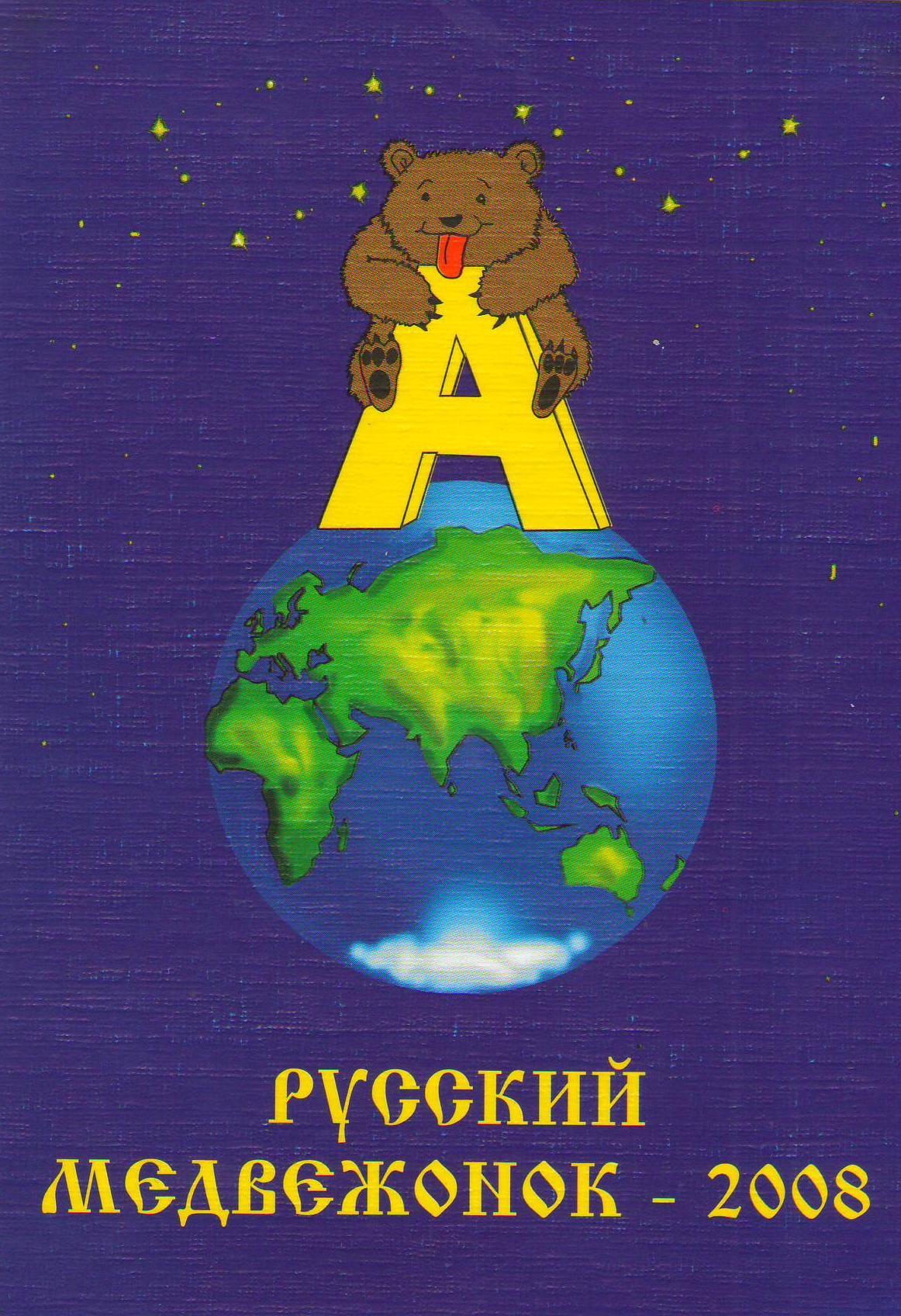 Интеллектуальный конкурс русский медвежонок 2